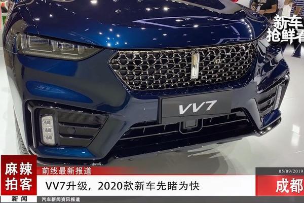 视频:麻辣拍客成都车展丨VV7升级,2020款新车先睹为快