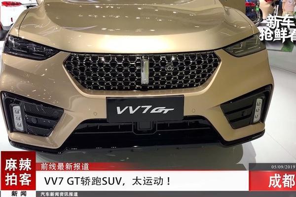 视频:麻辣拍客成都车展丨VV7 GT轿跑SUV,太运动!