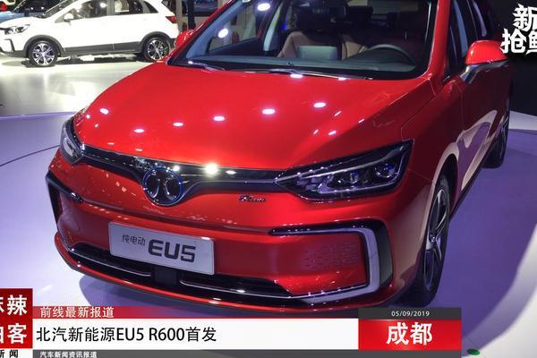 视频:麻辣拍客成都车展丨北汽新能源EU5 R600首发