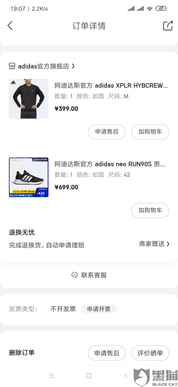 黑猫投诉:京东阿迪达斯旗舰店换货签收10天跟我说鞋盒油污影响二次销售