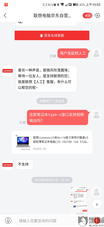 黑猫投诉:联想电脑京东自营店购买联想小新air14十代新款虚假宣传
