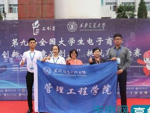 安徽信息工程学院学子在全国大学生电子商务挑战赛获全国二等奖
