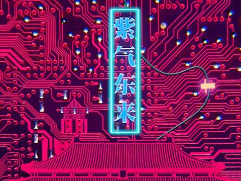 好声音人气选手CPU组合诚意之作 新专辑《紫气东来》首发上线