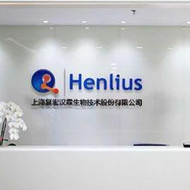 复宏汉霖IPO 舒泰神子公司拟筹千万美元成基石投资者