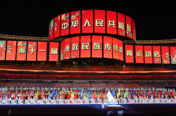 全国民运会开幕 广东用南狮舞出民族特色