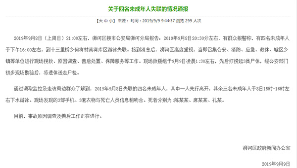 浉河區政府新聞辦公室 圖