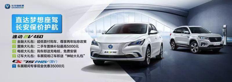 钜惠蓉城 好车云集,长安新能源带着诚意来参展