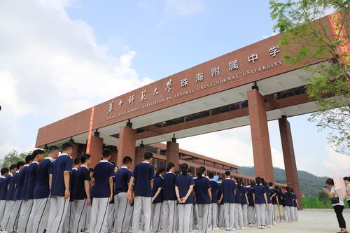 华中师范大学珠海附属中学启用