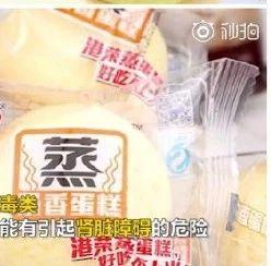知名蛋糕被爆食品安全不合格!曾赞助《非诚勿扰》、《中国好声音》!网友:你蒸毒