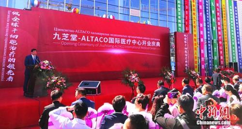 探索中西医交融创新 九芝堂-ALTACO国际医疗中心落地霍尔果斯