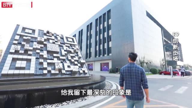 """和外国友人周晓龙一起探索""""E9创新工场""""的发展成果"""