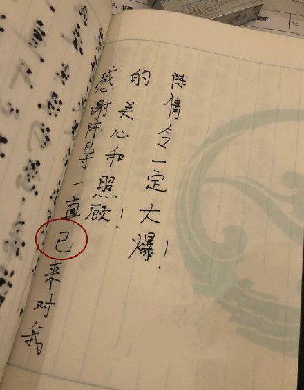 王一博把湖南省当城市?第五次在汉字上翻车,其低学历问题再被讽