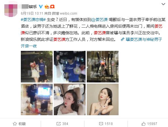 金晨和董又霖分手,娄艺潇搂新欢回家,她们为何沦为绯闻制造机