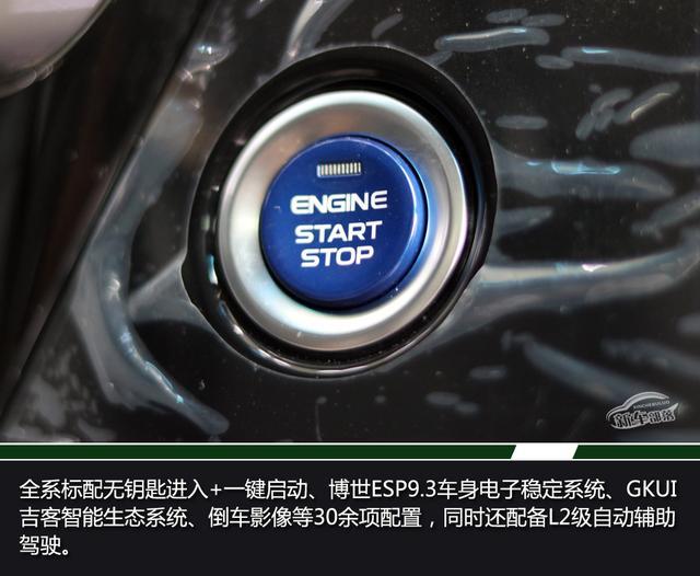 7.4s破百,自主加速最快混动B级车,图解2020款博瑞GE PHEV