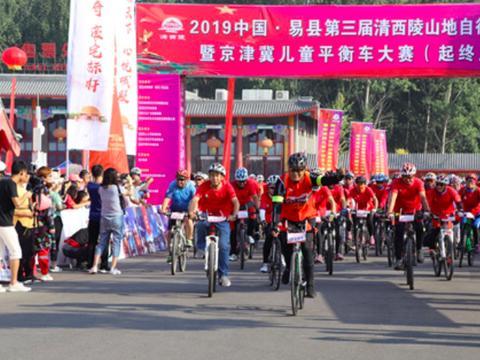 第三届清西陵山地自行车越野赛在河北易县成功举办