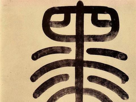 绵里针是种什么笔法?王羲之为何秘不外传?蔡邕只用13个字说透