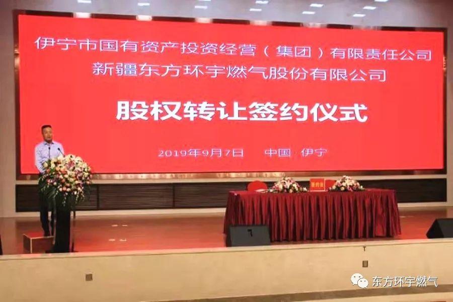 """东方环宇 服务民生新""""伊""""步    """"宁""""静致远新征程"""