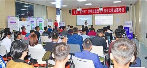 首届云南高校退役大学生士兵创业沙龙举行