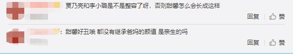 7岁甜馨近照曝光,气质脱俗如李小璐,五官长相越来越像贾乃亮?