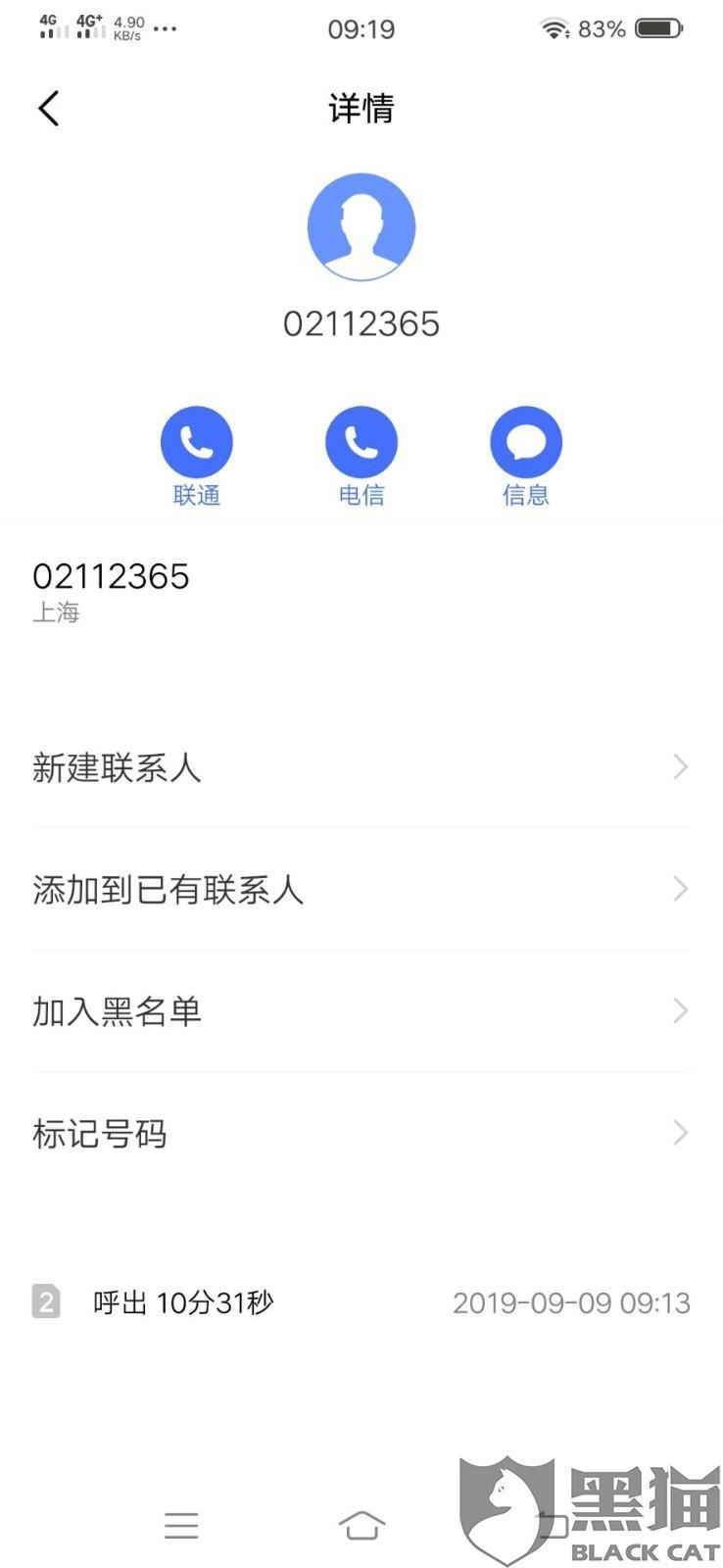 黑猫投诉:商家店铺名 膏药世家工厂店 店铺销售龙江王麻子膏药产品实际发来的是三无产品膏药