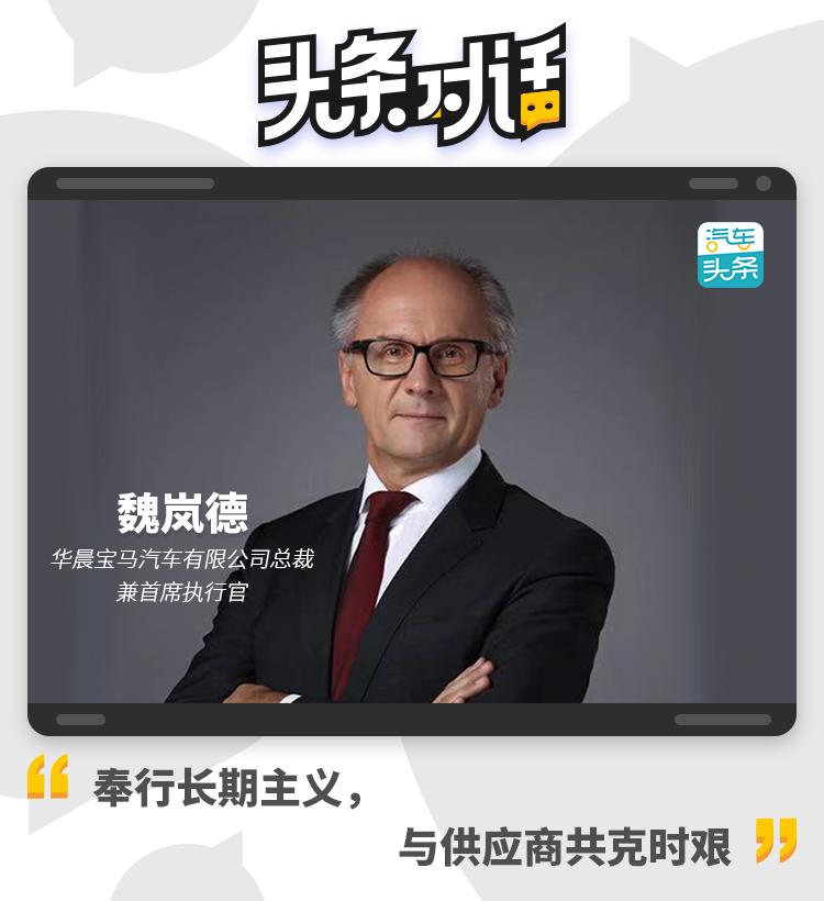 华晨宝马魏岚德:奉行长期主义,与供应商共克时艰