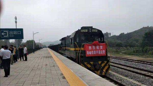 海岫铁路正式开通运营 月底将开客运线路
