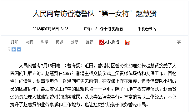 """香港警队""""第一女将""""来京有了一个新身份"""