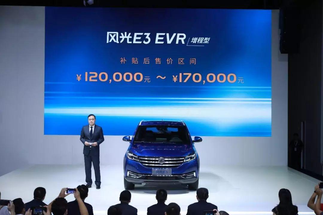 不畏万里长驱 风光E3 EVR(增程型)开启预售