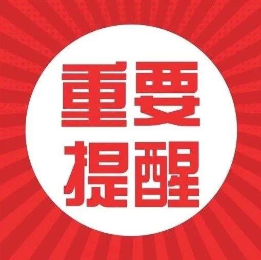 江西交警发布重要提醒 中秋节要出门的赶紧看