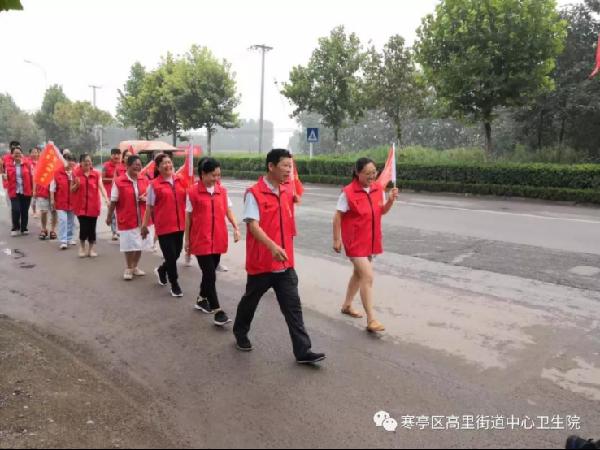 """高里街道中心卫生院【职工健步走】""""三减三健""""助力健康中国行动!"""