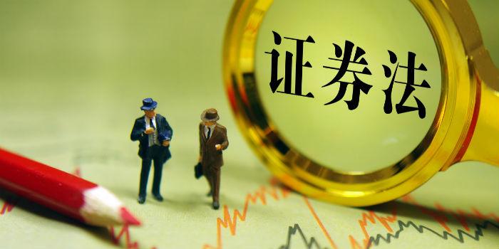 证监会发布任务清单:推动更多长期资金入市 推动证券法修改