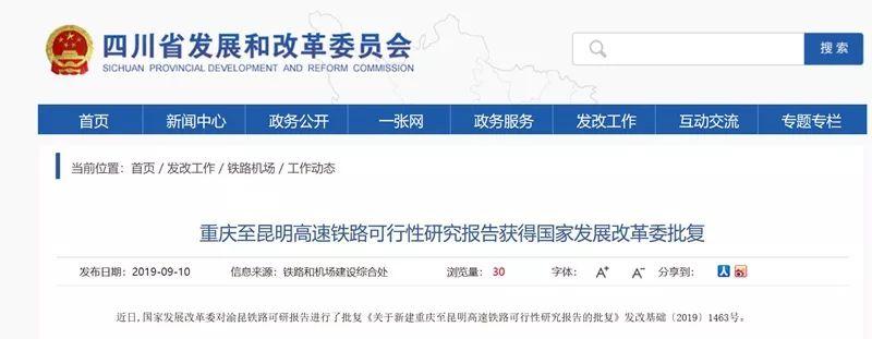 渝昆高铁获批:时速350公里 总投资超1400亿元
