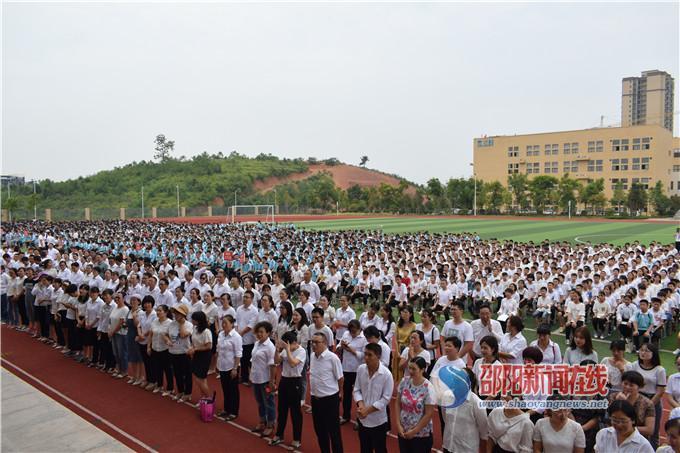新邵县思源实验学校举行2019年下学期开学典礼