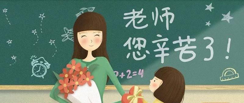 50本图书送给敬爱的老师!| 致敬教师节