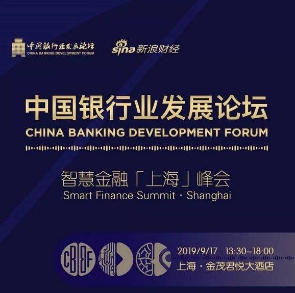 年度重磅!2019中国银行业发展论坛智慧金融(上海)峰会即将召开