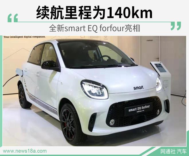 全新smart EQ forfour亮相  续航里程为140km