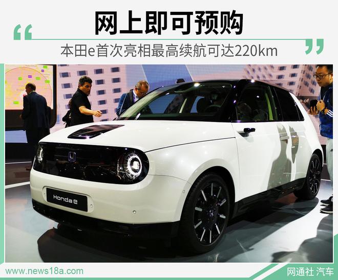 网上即可预购 本田e首次亮相最高续航可达220km