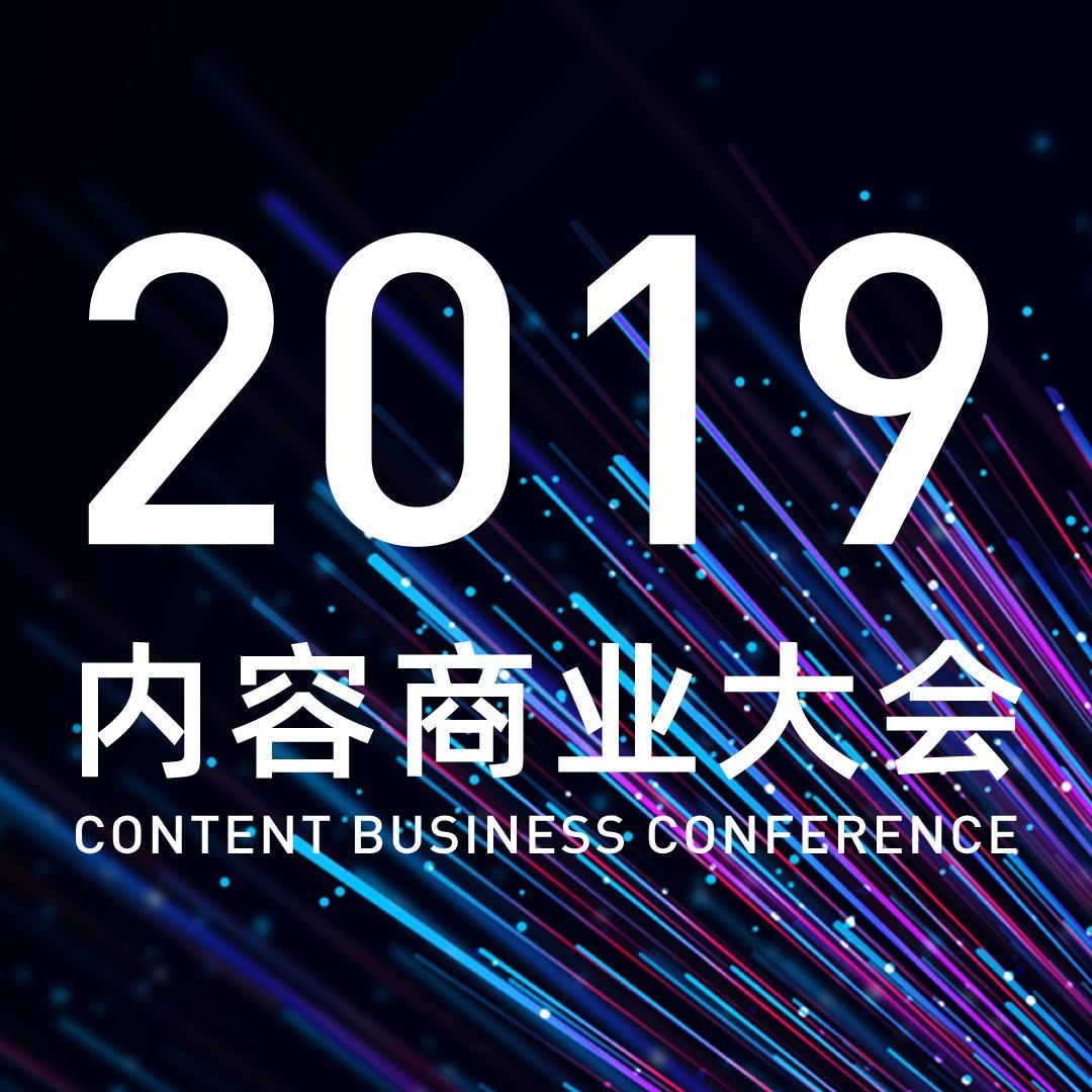 2019内容商业大会,最精彩的内容都在这里了!(最全精简版)