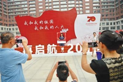 9月9日,中国人民大学明德广场,报到新生在大型展板前拍照留念。本版摄影/新京报记者 郑新洽