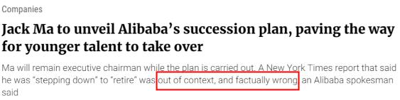 因为马云南华早报曾手撕纽约时报