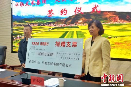 """""""大美青海·华联援青助学""""项目向青海贫困大学生捐助200万元"""