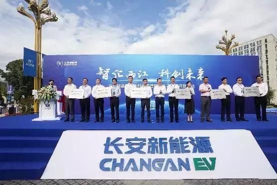"""长安新能源入驻重庆龙兴科创园&新车""""最强大脑""""亮相"""