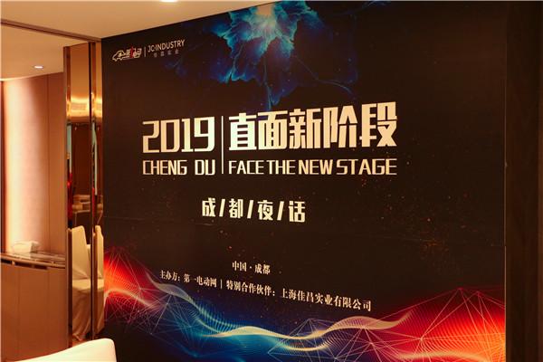 2019成都夜话,新能源营销大佬都说了一些什么?