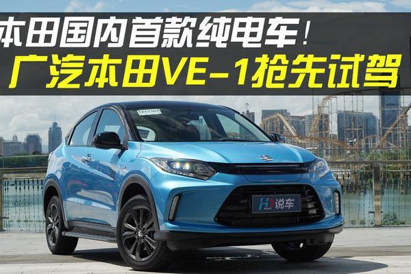 视频:今天HD说车在深圳为大家带来广汽本田全新VE-1的抢先试驾