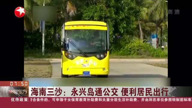 海南三沙:永兴岛通公交  便利居民出行