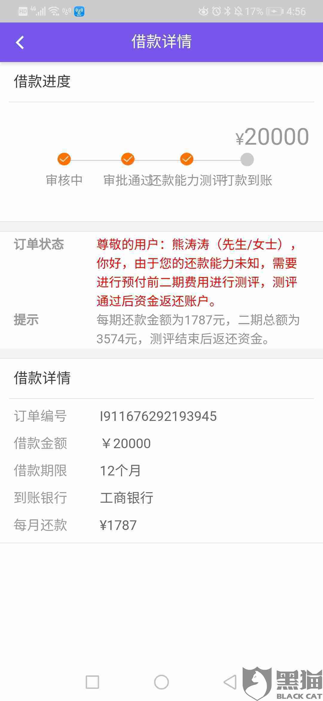 黑猫投诉:北京360金融信息服务有限公司,骗子平台,请依法处理