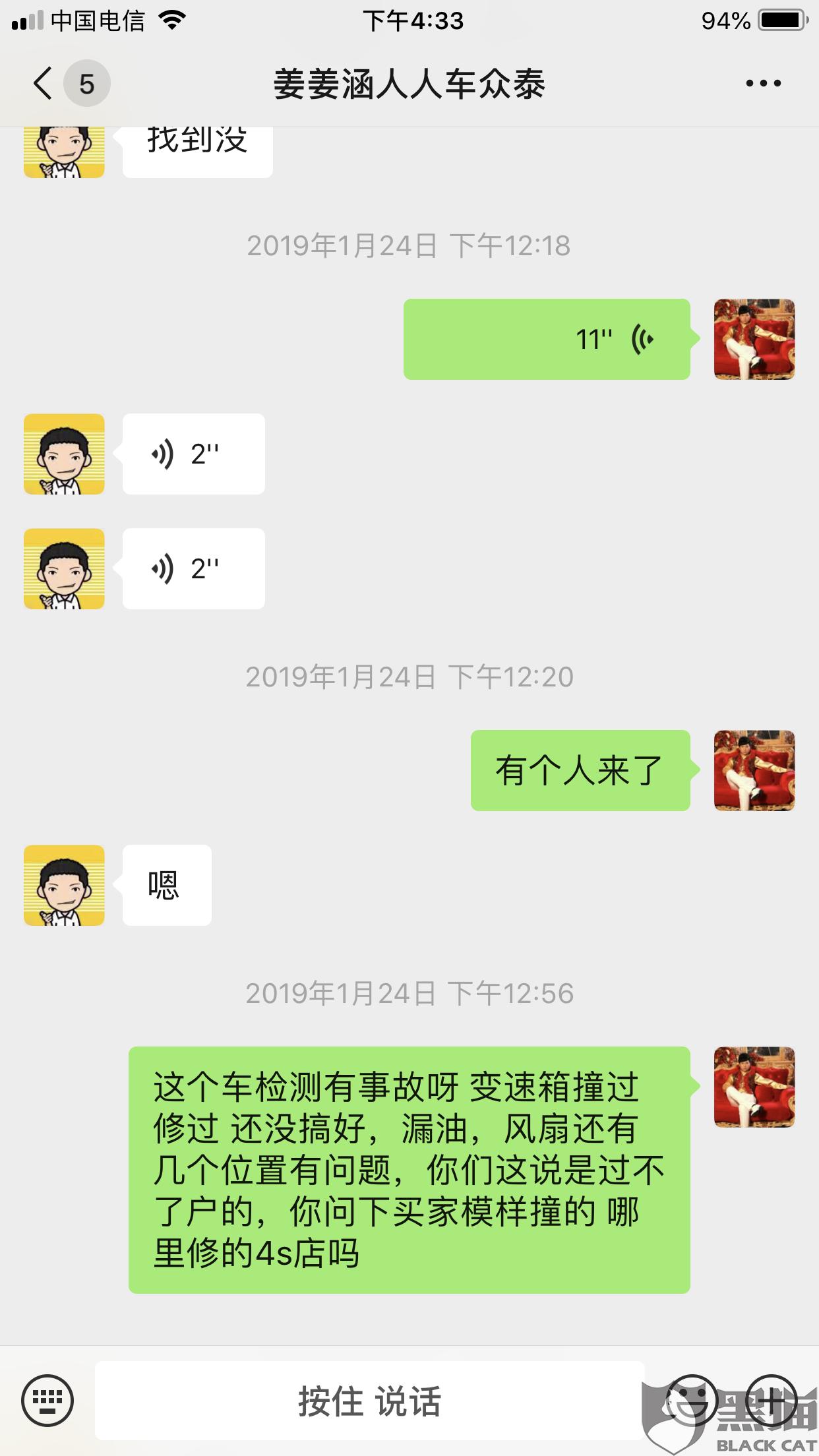 黑猫投诉:人人车网上交易平台武汉城市购了事故车,同意退服务费和押金共5600元,拖了九个月
