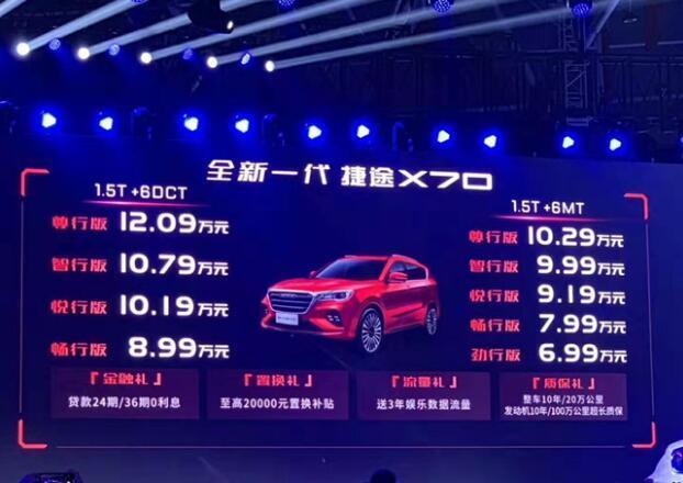捷途x70新款7座,全新一代捷途x70新款可选装7座性价比更高