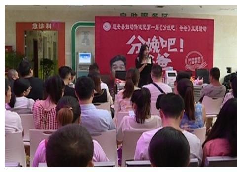 蓬安县妇幼保健院开展第一届《分娩吧!爸爸》主题活动!