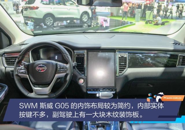 大七座SWM斯威G05上市 售价6.99-10.39万元